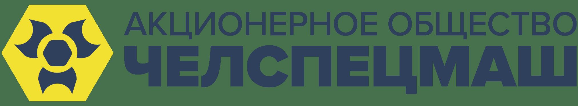АО Челспецмаш — российский производитель систем радиоскопии и рентгеновского контроля