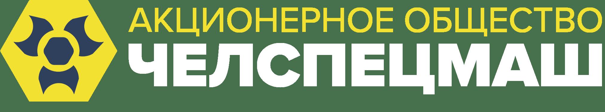 АО Челспецмаш - производство систем контроля
